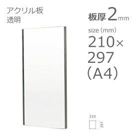 アクリル板 透明 板厚2mm w 横 210mm × h 縦 297mm A4サイズ DIY カット加工不可 クリックポスト便可