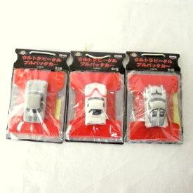 【中古】ウルトラビークル プルバックカー 全3種(科学特捜隊専用車、マットビハイクル、ポインター)