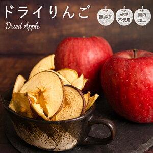 ドライフルーツ りんご 50g×2袋 青森県産 サンふじ リンゴ 林檎 アップル さんふじ ドライアップル 美味しい プレゼント ギフト 間食 スイーツ お菓子 青森