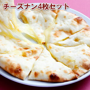 チーズナン4枚 インドカレー専門店の本格チーズナン ナン チーズ 180g セット 冷凍 インド 本場 本格 お取り寄せ グルメ 取り寄せ おいしい 美味しい まとめ買い
