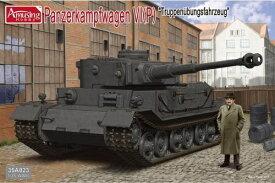 アミュージングホビー 1/35 ドイツ軍 重戦車 ティーガー (P) プラモデル