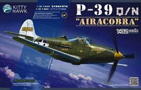 キティホークモデル 1/32 戦闘機 P-39 Q/N エアラコブラ プラモデル