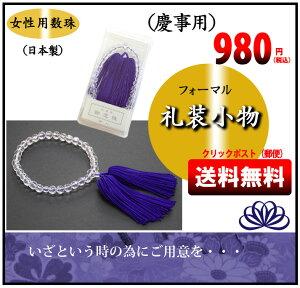 【送料無料】女性用数珠<日本製> ペア 水晶 法事 法要 葬式 通夜 数珠 ブレスレット 礼装用 礼装小物