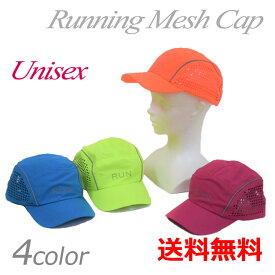 【4カラー】送料無料 ユニセックス ランニングメッシュキャップ ぼうし 帽子 ボウシ カジュアル CAP 日焼け防止 ゴルフ マラソン アウトドア