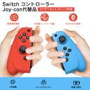 【2019最新版】Joy-Con (L) ブルー/ (R) レッド Switchコントローラー Joy-con代替品 スイッチ対応 ジャイロセンサー …