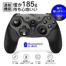 スイッチ コントローラー Switch Pro コントローラー 無線 連射機能 Bluetooth 接続 ワイヤレス ジャイロセンサー 2重振動 Nintendo Switch対応 PC ゲームパッド ゲームコントローラー キャプチャー機能 ブルートゥース接続 HD振動 スイッチ ダブルモーター振動 Controller