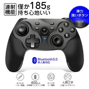 スイッチコントローラーSwitchProコントローラー無線連射機能Bluetooth接続ワイヤレスジャイロセンサー2重振動NintendoSwitch対応PCゲームパッドゲームコントローラーキャプチャー機能ブルートゥース接続HD振動スイッチダブルモーター振動Controller