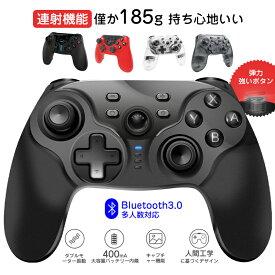 スイッチ コントローラー Switch Pro Nintendo Switch/PC/Android対応 プロコン 無線 ワイヤレス Bluetooth接続 ダブルモーター振動 TURBO連射機能 ジャイロセンサー キャプチャー機能 HD振動 小型 ゲームパッド ゲームコントローラー Controller デュアルショック