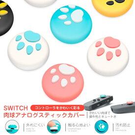 Nintendo Switch/Switch Lite対応 アナログスティックカバー ジョイスティックキャップ スティックカバー ロッカーキャップ 猫手 肉球 猫の爪 親指グリップキャップ ジョイスティックカバー 4個入り