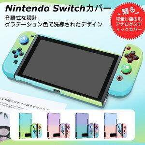 【最新switch専用ケース&親指キャップ】Nintendo switch ケース&ジョイスティックカバー スイッチ ケース スイッチ専用カバー アナログスティックカバー 肉球 Joy-Conカバー グリップキャッ