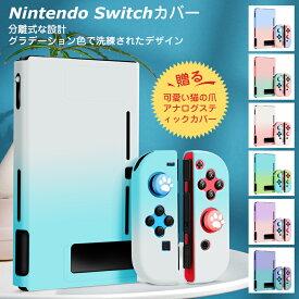 【最新switch専用カバー&親指キャップ】Nintendo switch カバー&ジョイスティックカバー Nintendo switch ケース スイッチ ケース アナログスティックカバー 肉球 グリップキャップ 保護カバー
