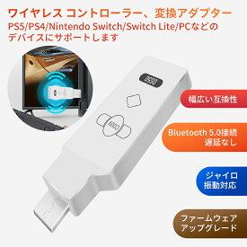 コントローラー変換アダプター PS5/PS4/Nintendo Switch/Switch lite/PC用 ワイヤレス レシーバー 受信機用 コンバーター ジャイロセンサー/振動機能 Bluetooth5.0接続