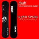 17-18アーリーモデル NOAH SNOWBOARDING JAPAN 16-17シーズン発売 ノアスノーボーディングジャパン EARLY MODEL SUPER SPARK スノーボ…