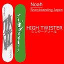 17-18アーリーモデル NOAH SNOWBOARDING JAPAN 16-17シーズン発売 ノアスノーボーディングジャパン EARLY MODEL HIGH TWISTER スノーボ…
