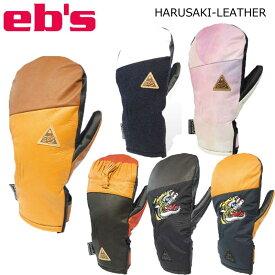 エビス グローブ 17-18 ebs eb's HARUSAKI-LEATHER ハルサキミット レザー ミトン スノーボードグローブ スノボー SNOWBOARD GLOVE
