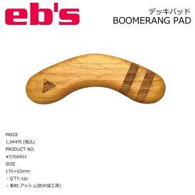 スノーボード デッキパッド 17-18 エビス ebs eb's スノーボード 小物 ebs BOOMERANG PAD ブーメラン 滑り止め