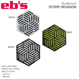 スノーボード デッキパッド 17-18 エビス ebs eb's スノーボード 小物 ebs STOMP HEXAGON SNOWBOARD DECKPAD STOMP PAD スノーボード小物 滑り止め