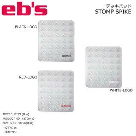 スノーボード デッキパッド 17-18 エビス ebs eb's スノーボード 小物 ebs STOMP SPIKE SNOWBOARD DECKPAD STOMP PAD スノーボード小物 滑り止め