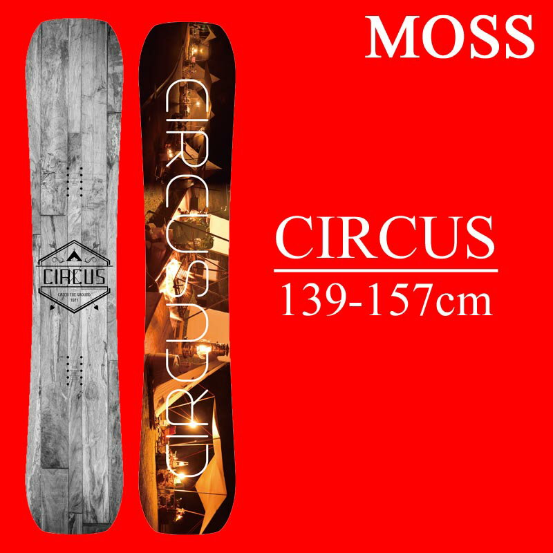18-19 MOSS CIRCUS モス サーカス スノーボード 板 スノボー MOSS CIRCUS 長谷川健太 SNOWBOARD グラトリ 予約商品