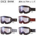 ダイス ゴーグル 調光レンズ 18-19 DICE スノーボードゴーグル BANK バンク 日本ブランド SNOWBOARD GOGGLE スノボー Photochromic ULTRA