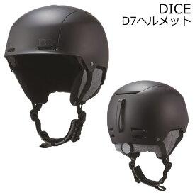 ダイス ゴーグル ヘルメット 18-19 DICE スノーボードヘルメット D7 SNOW HELMET 日本ブランド SNOWBOARD スノボー スキーヘルメット