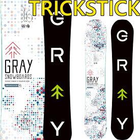 19-20 グレー トリックスティック GRAY TRICKSTICK スノーボード グレイ SNOWBOARD メンズ レディース グラトリ スノボー 板 国産