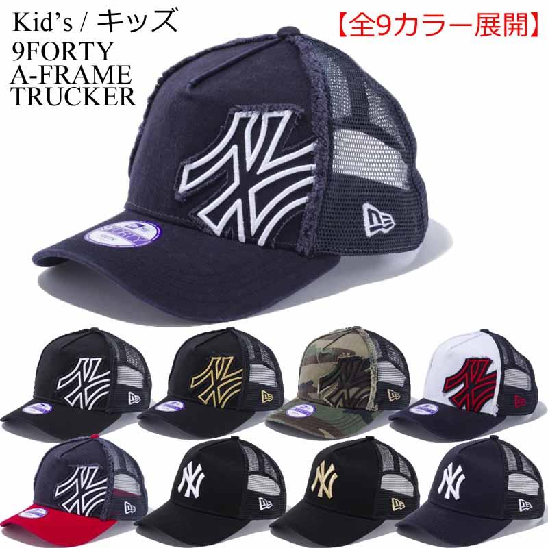 ニューエラ キッズ キャップ NEWERA MLB KID'S 9FORTY A-FRAME TRUCKER CAP メッシュキャップ NEW ERA KIDS 子供用 キッズ スナップバック