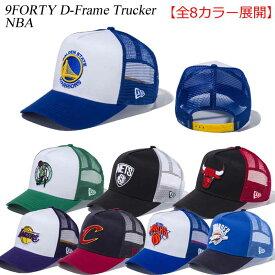ニューエラ メッシュキャップ 9FORTY D-FRAME TRUCKER 940 NBA CAP バスケットボール帽子 バスケ チーム キャップ 2aff2d49cb0