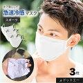【男性用】呼吸しやすい立体的で大きめ・洗えるメンズ用マスクのおすすめは?