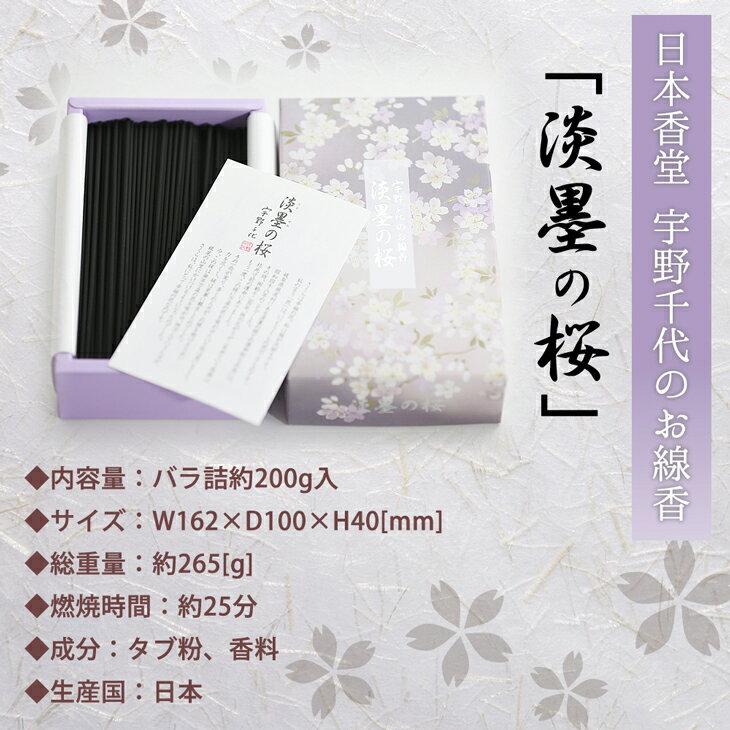 【オプション】日本香堂 宇野千代のお線香 「淡墨の桜」 お花に同梱いたします。単体では販売しておりません。