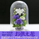 プリザーブドフラワー ケース 仏壇用 法事 お供え花 お供え 仏花 お彼岸 喪中はがき 花 供花 お悔やみ 枕花 新盆 おそ…
