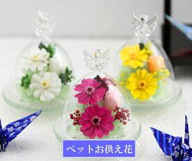 ペットお供え エンジェルジニア 仏壇用 プリザーブドフラワー ガラス ケース 法事 お供え花 バラ ペット供養 仏花 おそなえ 送料無料