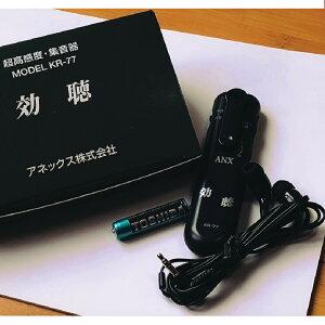 アネックス 高感度集音器 効聴 KR-77