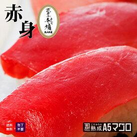 よしだ本鮪赤身刺身 包丁いらず 480g(80g×6パック) カネヨシのこだわりの熟成A5マグロ【赤身】 マグロ 赤身 刺身 鮪 本マグロ