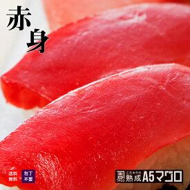 包丁いらず極上赤身刺身 240g(80g×3パック) カネヨシのこだわりの熟成A5マグロ【赤身】まぐろ 鮪 本マグロ 刺身 海鮮丼