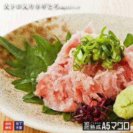 【送料無料】大トロ入りトロたたき 1kg(500g×2パック) 鮪 まぐろ 海鮮丼 ギフト ねぎトロ 刺身 手巻きずし