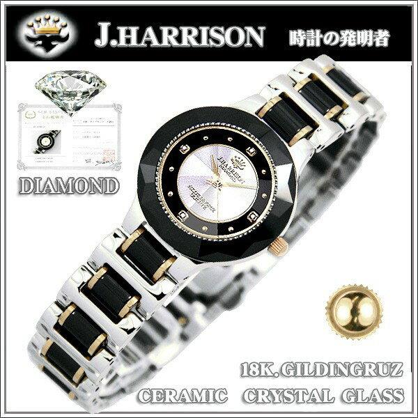 ジョンハリソン JOHN HARRISON クオーツ 天然ダイヤモンド付 レディース 腕時計 JH-CCL001BS