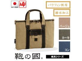 鞄の國 キャンバス ユニセックス トートバッグ 26616 カーキ