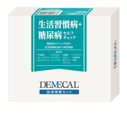 生活習慣病+糖尿病セルフチェック【送料無料】DEMECAL(デメカル)【血液検査キット】