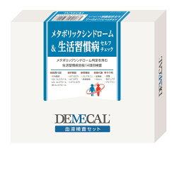 メタボリックシンドローム+生活習慣病セルフチェック血液検査キット、自己採血、自己検診、簡単検査、病気発見【送料無料】DEMECAL(デメカル)検査キット
