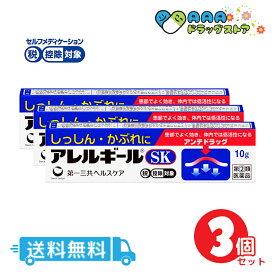 【指定第2類医薬品】アレルギールSK 10g ※セルフメディケーション税制対象商品 送料無料 3個セット