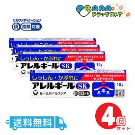 【指定第2類医薬品】アレルギールSK 10g ※セルフメディケーション税制対象商品 送料無料 4個セット
