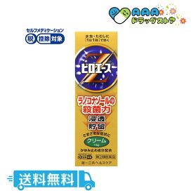 【指定第2類医薬品】ピロエースZクリーム 15g(セルフメディケーション税制対象)【送料無料】