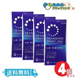 【第3類医薬品】トランシーノ ホワイトCクリア 120錠 ×4個【送料無料】