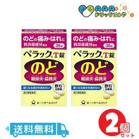 【第3類医薬品】ペラックT錠 36錠  2個セット