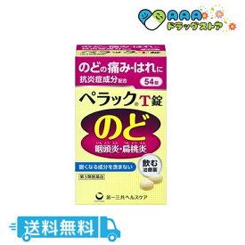 【第3類医薬品】ペラックT錠 54錠(セルフメディケーション税制対象)【送料無料】
