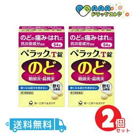 【第3類医薬品】ペラックT錠 54錠 2個セット【送料無料】