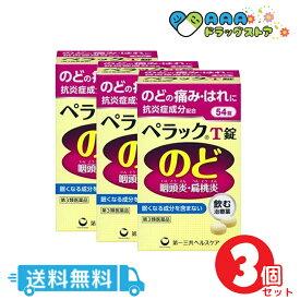 【第3類医薬品】ペラックT錠 54錠 3個セット【送料無料】