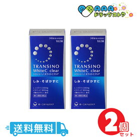 【第3類医薬品】トランシーノ ホワイトCクリア 240錠 2個セット 送料無料