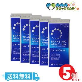 【第3類医薬品】トランシーノ ホワイトCクリア 240錠 5個セット 送料無料